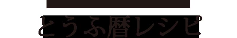 とうふ暦の豆腐料理レシピ